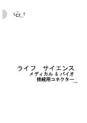 メディカル用継手(カップリング・ジョイント・コネクター)カタログ 表紙画像