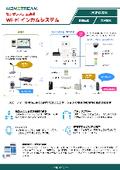 【土木建築IoT事例】Wi-Fiインカムシステム 製品カタログ