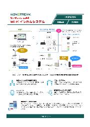 【土木建築IoT事例】Wi-Fiインカムシステム 製品カタログ 表紙画像