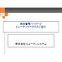 統合人材資源管理パッケージ『HumanWorks』 表紙画像