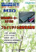 LED照明『MIO-36』 表紙画像