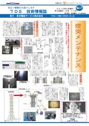 [技術情報誌No.7]煙突メンテナンス+お役立ち情報 表紙画像