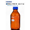 【HARIO 耐熱ねじ口瓶(茶褐色) 耐熱ガラス製】2019年10月発売予定 表紙画像