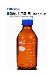 新発売!【HARIO 耐熱ねじ口瓶(茶褐色) 耐熱ガラス製】 表紙画像