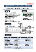 小型BLE+ステレオアンプモジュール