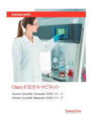 Herasafe 2030i/Maxisafe 2030i製品カタログ 表紙画像