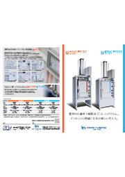 ゴミのコスト削減に!高機能ビニール圧縮機『HEAT-PRESS』の製品カタログ 表紙画像