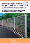 高エネルギー吸収型鉛直式落石防護柵『スロープガードフェンスタイプLR』