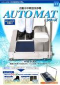 自動水中靴底洗浄機『AUTOMATシリーズ』※デモ機無料貸出中