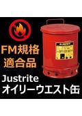 ゴミ箱からの火災を予防する『オイリーウエスト缶』製品資料 表紙画像
