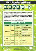 バイオプラスチック用結晶核剤『エコプロモートシリーズ』