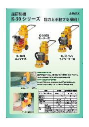 床研削機『K-30シリーズ』 表紙画像