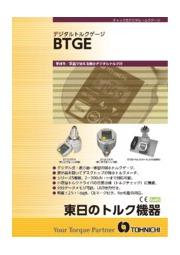 デジタルトルクゲージBTGE 表紙画像