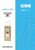 洗浄剤 総合カタログ 表紙画像