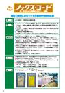 表面強化剤『ノックス・コート(R) N-10』 表紙画像