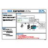 Tcc-F005 高温炉温度制御システム.jpg