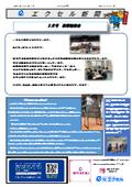 エクセル新聞2月号
