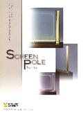総合カタログ  スクリーンポール・チャンネルポールシリーズカタログ 表紙画像