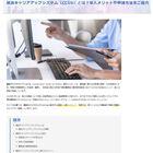 建設キャリアアップシステム( CCUS )とは?導入メリットや申請方法をご紹介 表紙画像