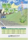 土木資材「植生ネット」の製品カタログ