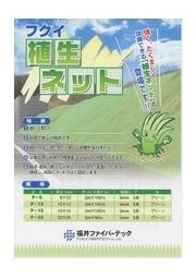 土木資材「植生ネット」の製品カタログ 表紙画像