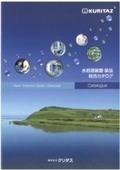 『水処理装置・薬品』総合カタログ
