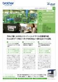 【導入事例:ラミネートラベルプリンターPT-9500PC】合資会社加藤螺子製作所 表紙画像