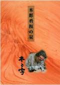 【事例集】木彫看板の栞