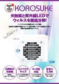 紫外線LED空気清浄機 KOROSUKE 製品カタログ 表紙画像