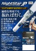 防災用品 発電式LEDライト ナイトスターJP 表紙画像