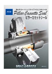 高信頼性+イージーインストール!【静止形カートリッジタイプメカニカルシール 日本ピラー工業 『ピラーカセットシールシリーズ』】 表紙画像