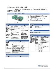 2相ステッピングモータドライバ内蔵の2軸コントローラ HETN-M200 表紙画像