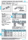 チップ形パワーシャント抵抗器 PSJ2/PSL2