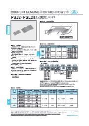 チップ形パワーシャント抵抗器 PSJ2/PSL2 表紙画像