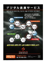 【金型をデジタルデータ化し管理を簡素化】デジタル倉庫サービス 表紙画像