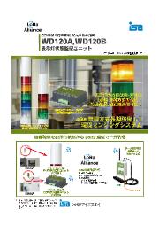 警告灯状態監視ユニット『WD120A/WD120B』カタログ 表紙画像