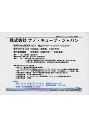 株式会社ナノ・キューブ・ジャパン 会社案内 表紙画像