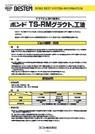 ボンド TS-RMグラウト工法 表紙画像