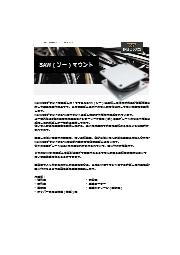 Trelleborg 防振ゴム SAWマウント(破砕関連機械用) 表紙画像