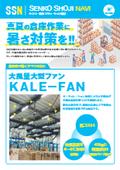 大風量大型ファン KALE-FAN 製品カタログ