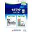 防水層再生工法「ナルライト注入工法」 製品カタログ 表紙画像