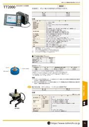 超音波軸力計TT2000シリーズカタログ 表紙画像