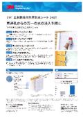 『止水機能付外壁防水シート』製品カタログ 表紙画像