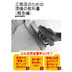 「工務店のための漆喰の教科書(概念編)」※無料プレゼント! 表紙画像
