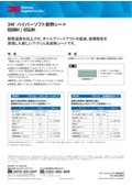 3M(TM) ハイパーソフト放熱シート 6500H/6510H カタログ 表紙画像