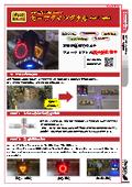 【事故防止に最適】セーフティシグナル カタログ 表紙画像