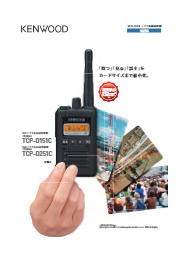 【薄型軽量の免許局】 デジタル簡易無線局免許局 TCP-D151C 表紙画像