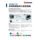 【小型長時間発電機】『JPG900-72H』 表紙画像
