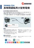【長時間運転用小型発電機】JPG900-72H 表紙画像