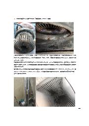 『製作製品資料 ※防災教材用スターリングエンジン掲載』 表紙画像